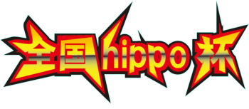 hippo_logo_x.png